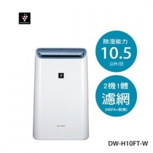 DW-H10FT-W