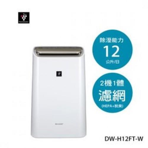 DW-H12FT-W